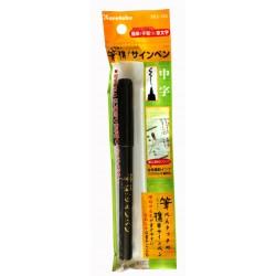 Fude pen - pędzel w pisaku do kaligrafii Kuretake średni