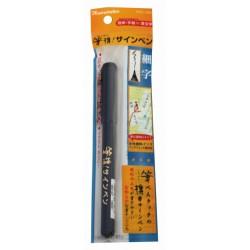 Fude pen - pędzel w pisaku do kaligrafii Kuretake cienki