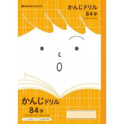 Zeszyt do nauki pisania kanji B5