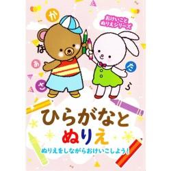 Zeszyt do nauki hiragany dla dzieci