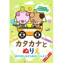 Zeszyt do nauki katakany dla dzieci
