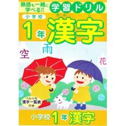 Zeszyt do nauki kanji dla dzieci