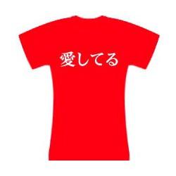 Koszulka - Aishiteru (damska)