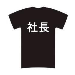Koszulka szefa